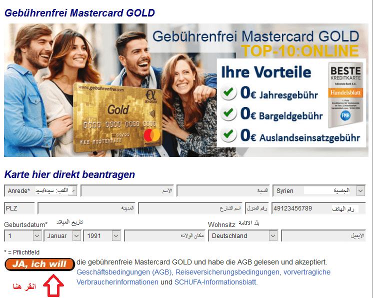 التسجيل على بطاقة الماستر كارد الذهبية في المانيا