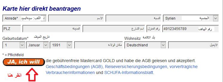 التسجيل في الماستر كارد الذهبية المانيا