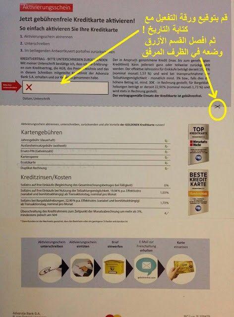 طريقة تفعيل بطاقة الماستر كارد الذهبية الغولد جولد في ألمانيا 2020 TOP-10.ONLINE