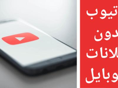يوتيوب بدون اعلانات بخمس طرق بسيطة 2020