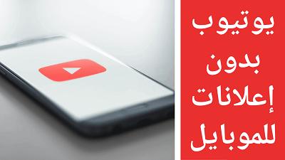 يوتيوب بدون اعلانات للموبايل والكمبوتر